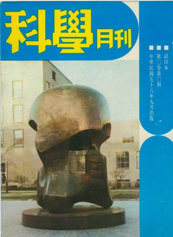 於1969年9月發行的《科學月刊》第零期試印本。(科學月刊)
